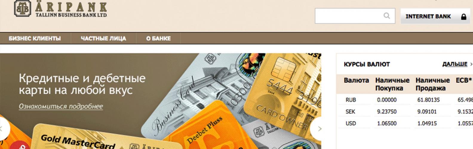 Таллиннский Бизнес-Банк